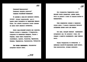 Ельцин Б.Н. Текст выступления Б.Н. Ельцина на сессии ВС РСФСР (с правками Б.Н. Ельцина)