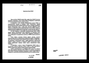 Ельцин Б.Н. Записка Б. Ельцина в Верховный Совет РСФСР о повторном рассмотрении закона «О конкуренции и ограничении монополистической деятельности на товарных рынках»