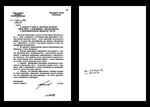 Группа экспертов Президента РФ (Нит И.) Заключение на материалы заседания Правительства РФ «О мерах по обеспечению устойчивой работы нефте- и газодобывающих, геологоразведочных и нефтеперерабатывающих предприятий»