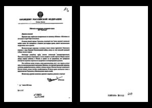 Президент РФ Ельцин Б.Н. Приветствие рабочим и служащим, ветеранам труда АО «Уралмаш» (копия) (+ приглашение)