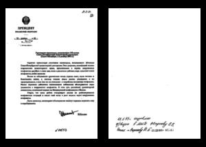 Президент РФ Ельцин Б.Н. Приветствие участникам симпозиума, посвященного 125-летию Санкт-Петербургской гуманитарной декларации (копия)