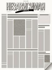 «Независимая газета», 1992 г., 229 (400)