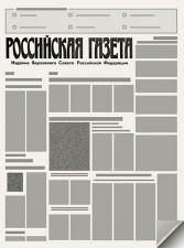 «Российская газета», 1992 г., 69 (405)
