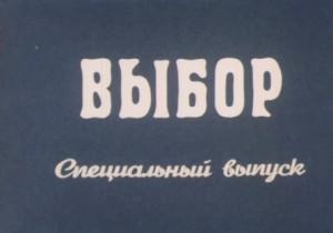"""Киножурнал """"Хроника наших дней"""" № 13-14. """"Выбор"""". Специальный выпуск. 1991 г."""