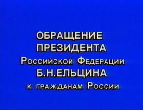 Телеобращение президента РФ Бориса Ельцина к гражданам 21 сентября 1993 г.