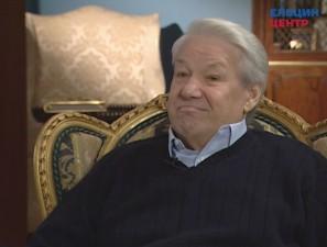 Видеомемуары Бориса Ельцина. Часть 1 (10)