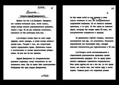 Ельцин Б.Н. Текст выступления Б.Н. Ельцина на митинге по поводу годовщины со дня смерти А.Д. Сахарова 13 декабря 1990 г.