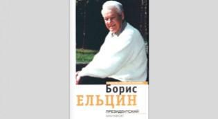 Борис Ельцин. Президентский марафон