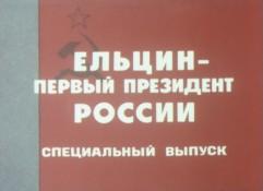 """Киножурнал """"Хроника наших дней"""" №15-16. """"Ельцин - первый президент России"""". Специальный выпуск. 1991 г."""