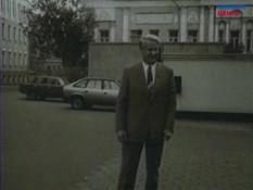 Прощание Бориса Ельцина со Свердловском, 1985 г. Последний день Бориса Ельцина в Госстрое СССР, 1989 г.