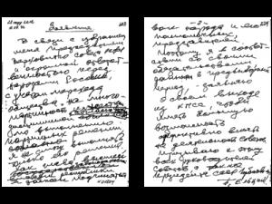 Заявление члена ЦК КПСС Б.Н. Ельцина XXVIII съезду КПСС о выходе из рядов партии (рукописный)