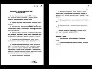 Госсекретарь РСФСР Г.Бурбулис. Материалы к выступлению направлены В.В.Илюшину