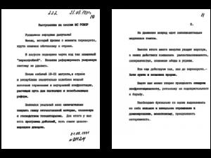 Ельцин Б.Н. Текст выступления на сессии Верховного Совета РСФСР (о проблемах образования, медицинского страхования, экология)