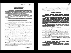 Ельцин Б.Н. Материалы встречи Б.Н. Ельцина с председателями комитетов и комиссий Верховного Совета РСФСР