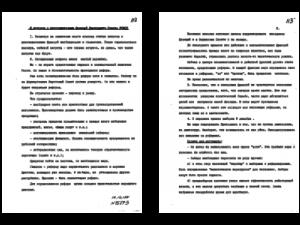 Ельцин Б.Н. Тезисы к встрече Б.Н. Ельцина с руководителями фракций Верховного Совета РСФСР