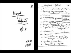 Ельцин Б.Н. Заметки, сделанные во время встречи с парламентской фракцией Верховного Совета РСФСР