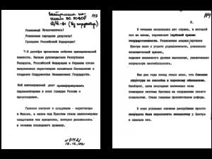 Ельцин Б.Н. Текст выступления Б.Н. Ельцина на сессии Верховного Совета РСФСР о переговорах по заключению Соглашения о создании СНГ