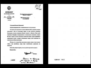 Президент РФ Ельцин Б.Н. Поздравление Озерову Н.Н. по случаю 70-летия (копия)