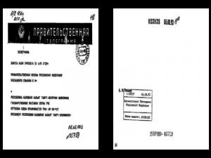 Илюмжинов К. Телеграмма с сообщением о досрочном выполнении государственной поставки зерна