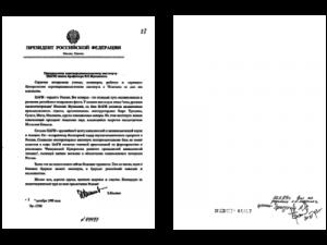 Президент РФ Ельцин Б.Н. Приветствие Центральному аэрогидродинамическому институту (ЦАГИ) имени профессора Н.Е. Жуковского (копия)