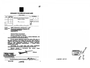 Президент РФ Ельцин Б.Н. Поздравление Полуэктовой Т.А. по случаю юбилея (+ записка А.Рунова, + справка)