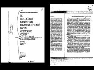 Ельцин Б.Н. Стенограмма выступления Б.Н. Ельцина на XIX Всесоюзной конференции КПСС (копия)