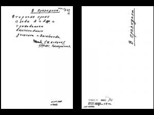 Ельцин Б.Н. Записка в Президиум XIX Всесоюзной конференции КПСС с просьбой предоставить слово после выступления Загайнова
