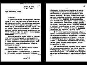 Ельцин Б.Н. Текст выступления члена ЦК КПСС Б.Н. Ельцина на майском Пленуме ЦК КПСС 22 мая 1989 г.