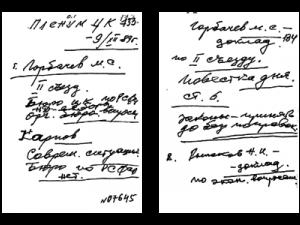 Ельцин Б.Н. Черновые наброски, сделанные Б.Н. Ельциным на Пленуме ЦК КПСС 9 декабря 1989 г.