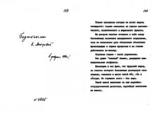 Ельцин Б.Н. Текст выступления «... страна оказалась за гранью экономического, политического и морального кризиса...» (февраль 1990 г.)