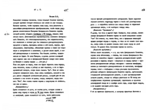 Ельцин Б.Н. Текст выступления члена ЦК КПСС Б.Н. Ельцина на митинге накануне XXVIII съезда КПСС (копия)