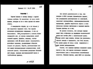 Ельцин Б.Н. Варианты текста выступления члена ЦК КПСС Б.Н. Ельцина на XXVIII съезде КПСС (с правками Б.Н. Ельцина)