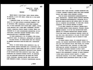 Ельцин Б.Н. Варианты текста выступления члена ЦК КПСС Б.Н. Ельцина на XXVIII съезде КПСС