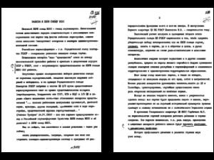 Ельцин Б.Н. Записка члена ЦК КПСС Б.Н. Ельцина к XXVIII съезду КПСС (копия)