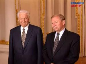 Двухдневный государственный визит в Украину президента РФ Бориса Ельцина