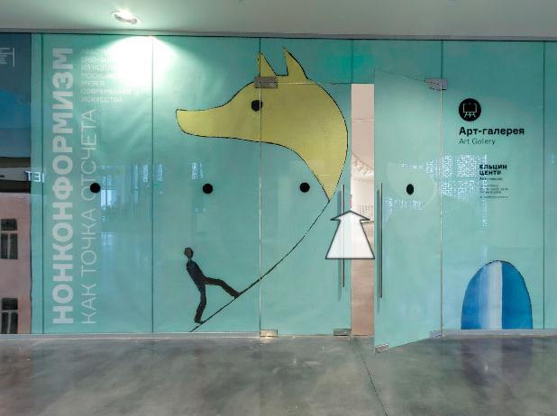 Выставка «Нонконформизм как точка отсчета». Виртуальный тур