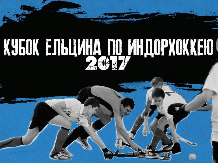Турнир по индорхоккею пройдёт в Екатеринбурге