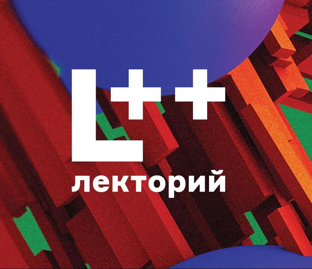 Лекторий под открытым небом: «лектор + диджей»
