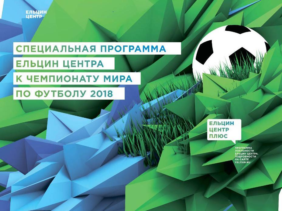 Специальная программа к ЧМ по футболу