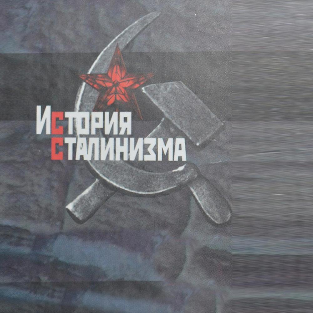 «История сталинизма» – в Великом Новгороде