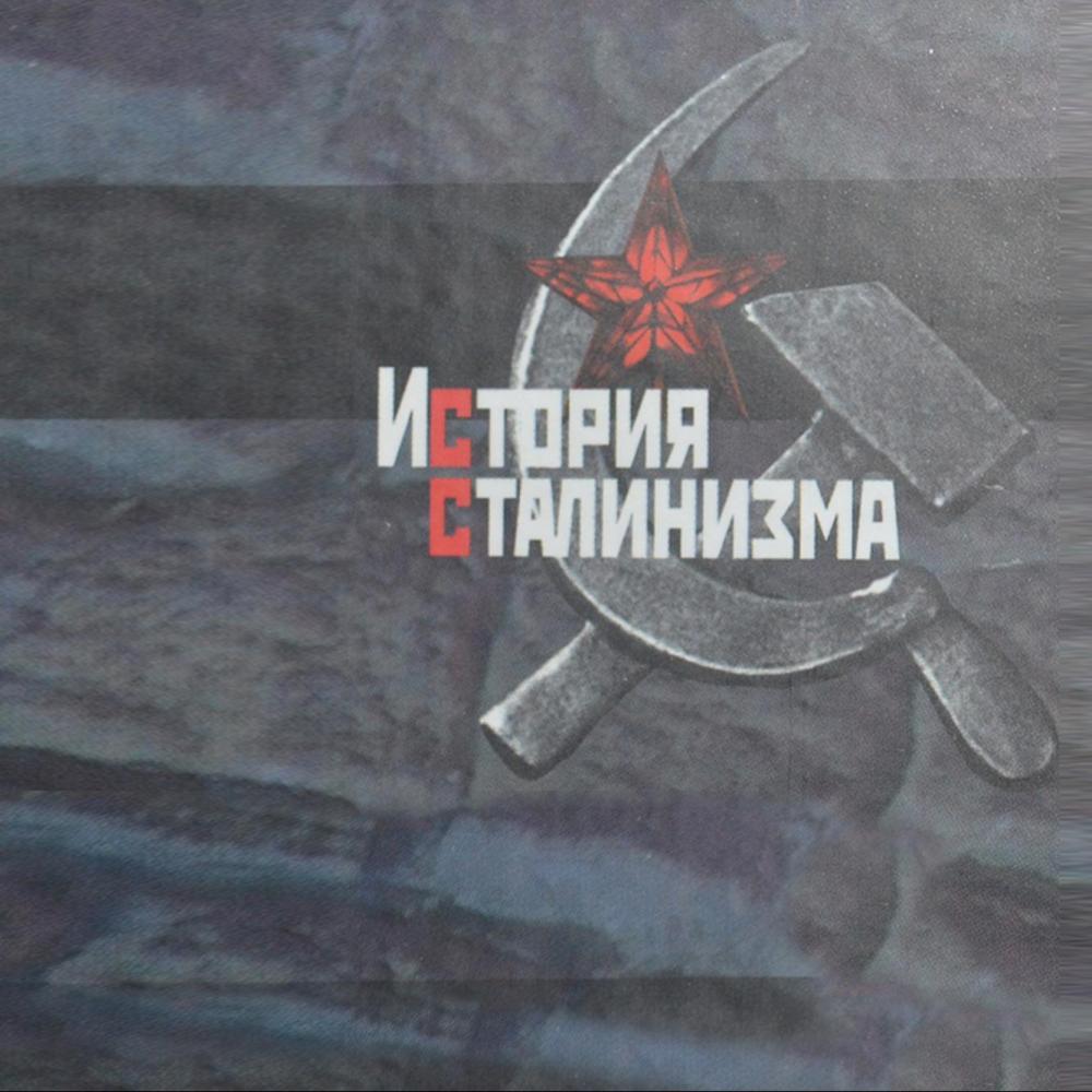 Конференция «История сталинизма» пройдет в Санкт-Петербурге