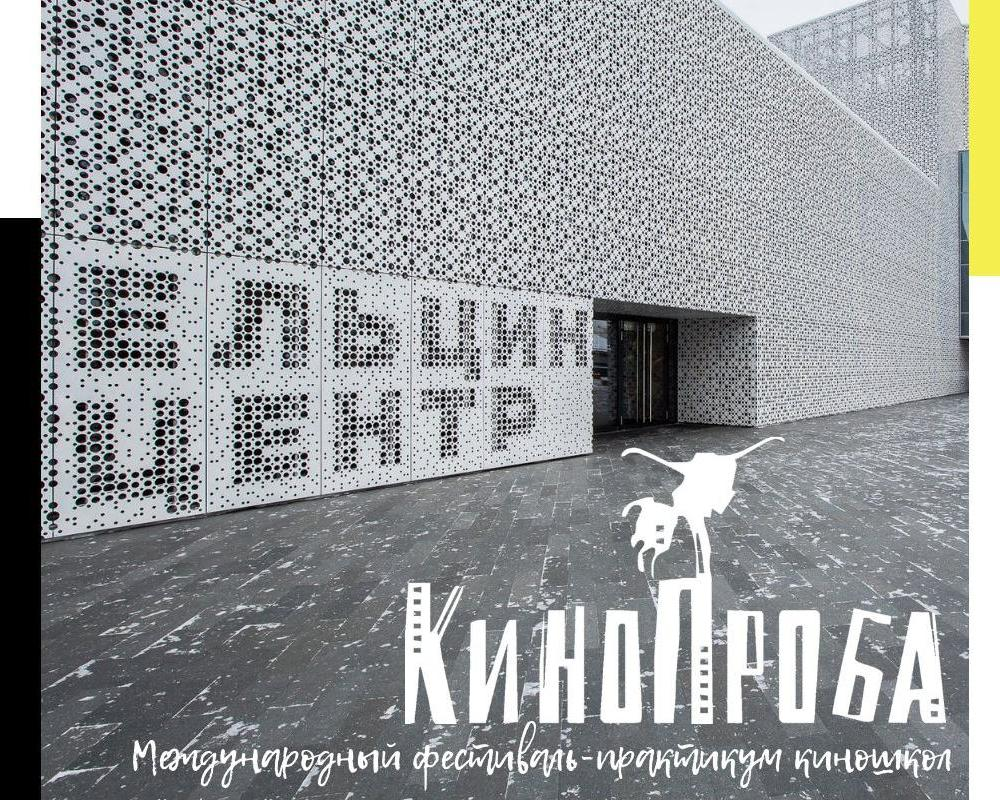 XV фестиваль «Кинопроба» в Ельцин Центре