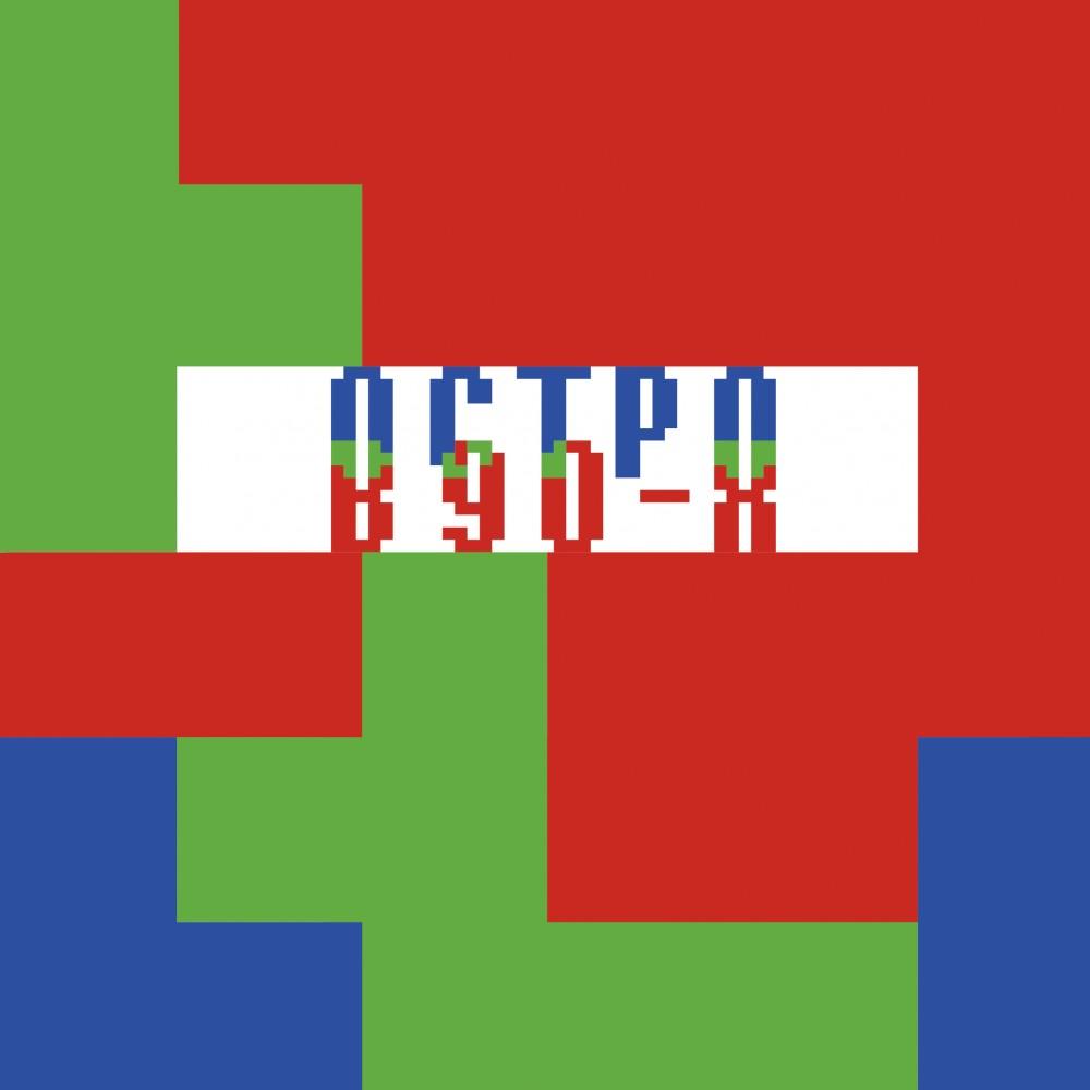 Программа фестиваля  «Остров 90-х» в Екатеринбурге