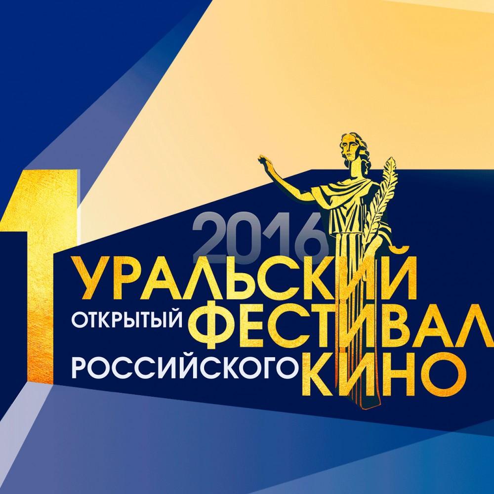 Уральский открытый фестиваль российского кино