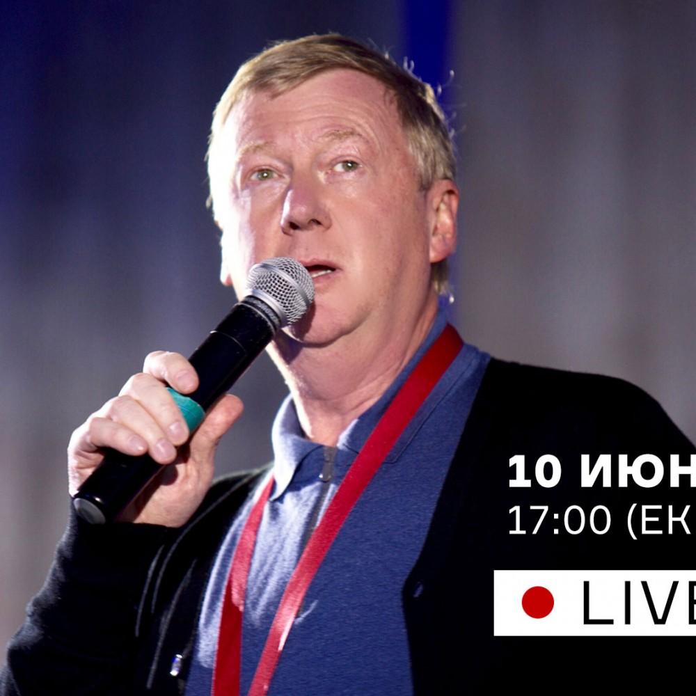 Анатолий Чубайс об инновационной экономике