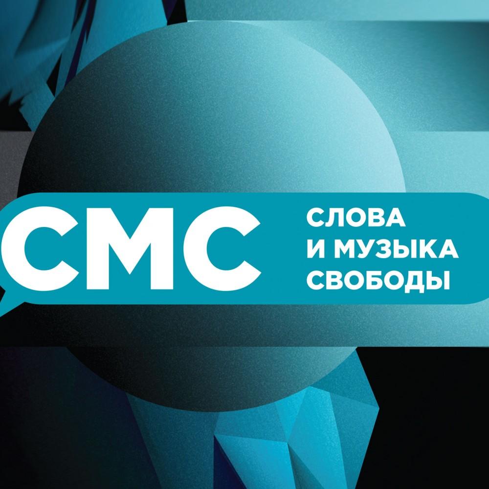 Фестиваль «Слова и музыка Свободы». День рождения Ельцин Центра