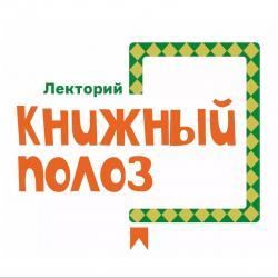 Лекторий фестиваля «Книжный полоз»