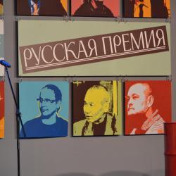 «Длинный список» «Русской Премии» по итогам 2015 года