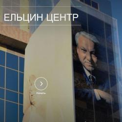 Мировая премьера Центра Ельцина на площадке Google Open Gallery