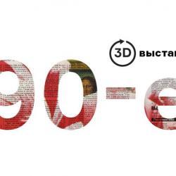 Выставка «90-е». Виртуальный тур